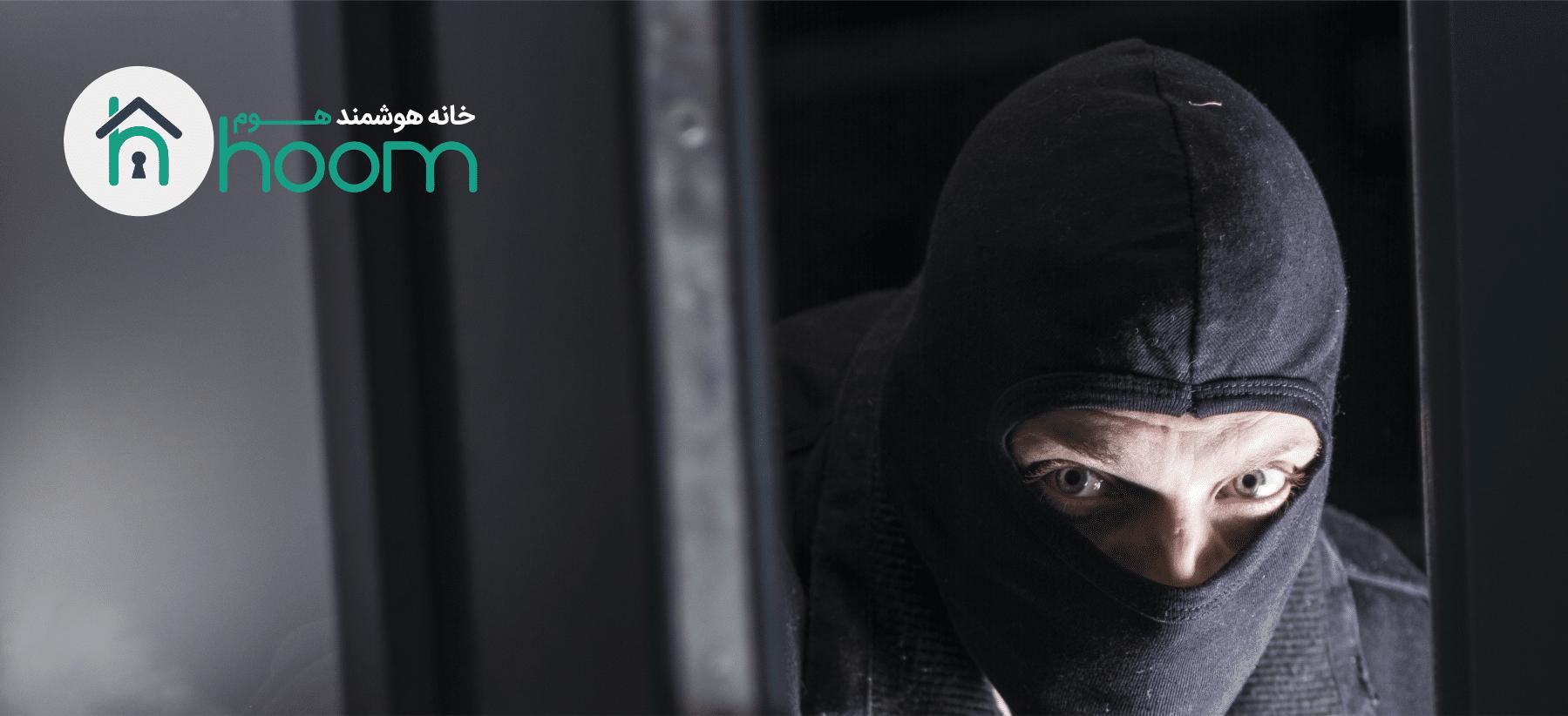 سیستم های ضدسرقت منازل