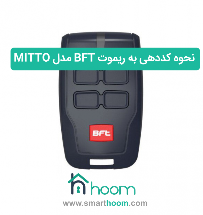 عکس نحوه کد دادن به ریموت BFT
