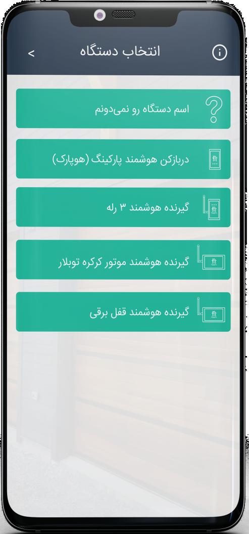نصب دستگاه با اپلیکیشن هوم