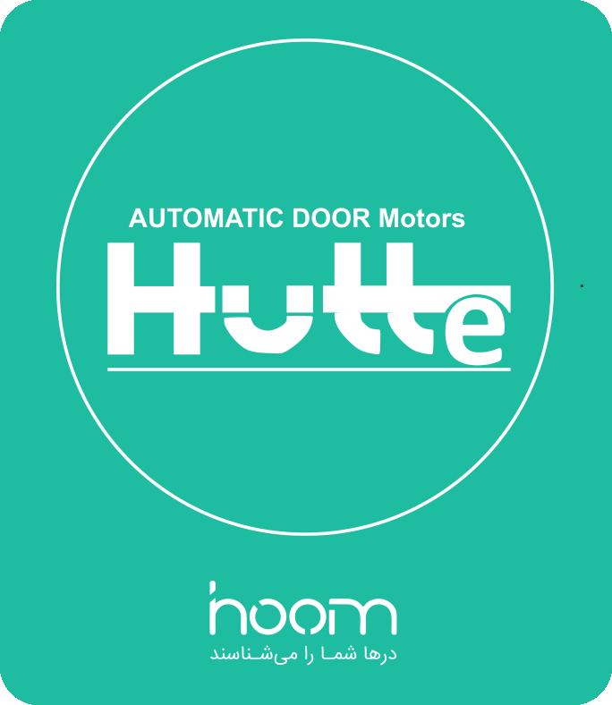 موتور کرکره برقی هیوت (HUTTE)