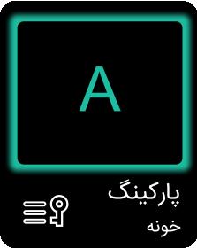 کلید در اپلیکیشن هوم