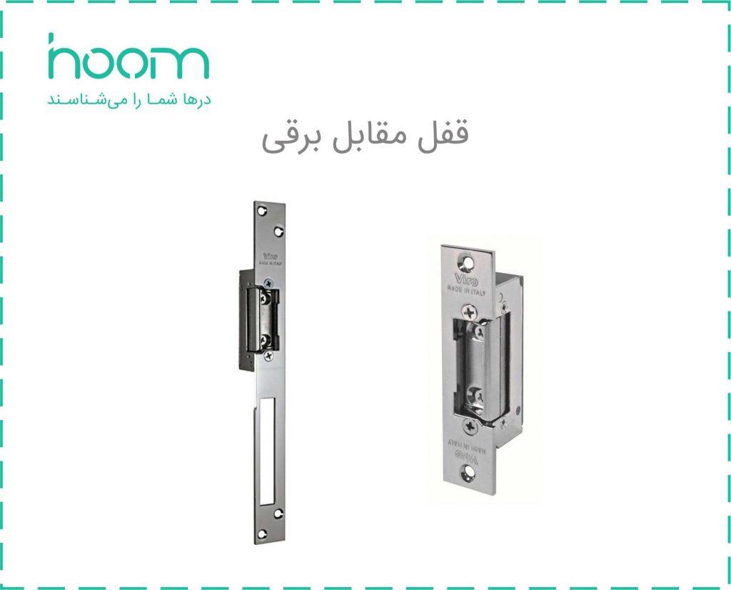 قفل مقابل برقی